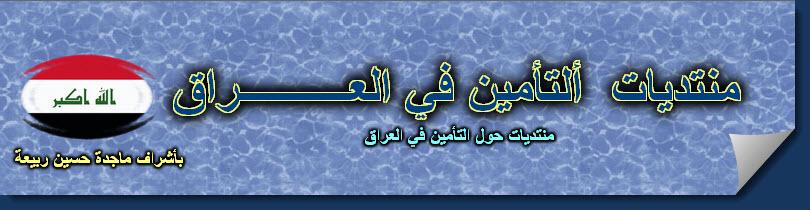 التأمين في العراق
