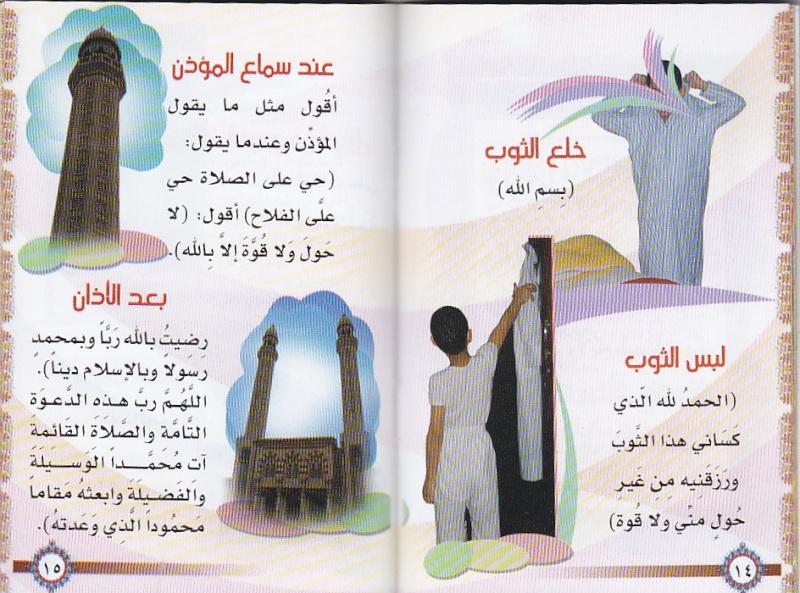 كتاب حصن المسلم للأطفال بالصور