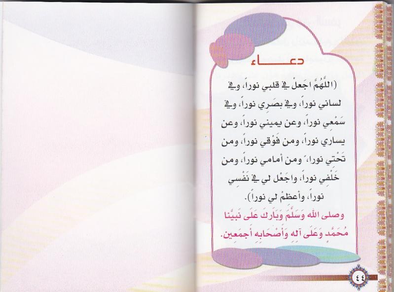 رد: كتاب حصن المسلم للأطفال بالصور