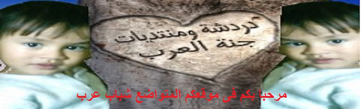 شباب عرب (جنة العرب سابقا)