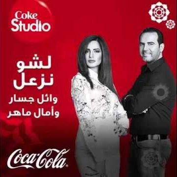 وائل جسار وامال ماهر لشو نزعل تحميل mp3 2016 Coke Studio
