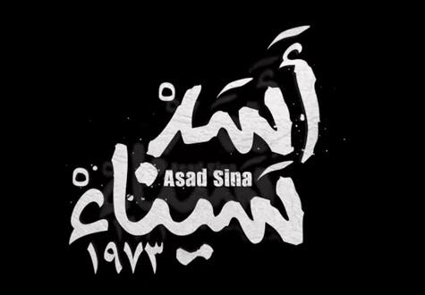 أغنية معلش سامحيني فيلم سيناء 11114.jpg