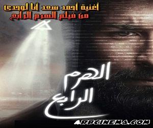أحمد سعد أنا لوحدي تحميل mp3 من فيلم الهرم الرابع