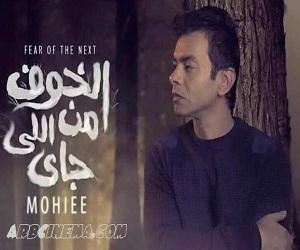 محمد محي الخوف من اللي جاي تحميل mp3