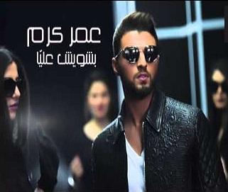 عمر كرم بشويش عليا تحميل mp3