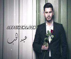 مصطفى مزهر عيد الحب 2016 تحميل mp3