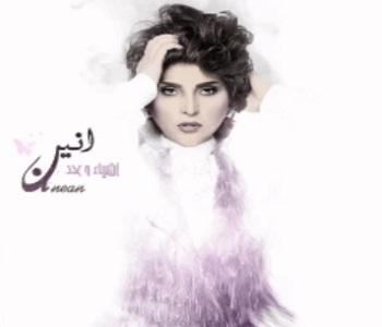 الانين وبلقيس قمر ليلي تحميل mp3