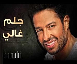محمد حماقي حلم غالي تحميل mp3