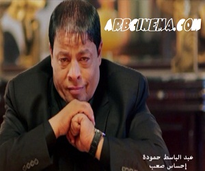 عبد الباسط حموده احساس صعب تحميل mp3