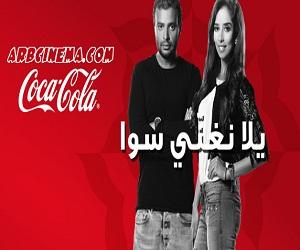 مشتاق لعينك mp3 رامي صبري و بلقيس 2016 Coke Studio