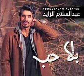 عبدالسلام الزايد بلا حب تحميل mp3