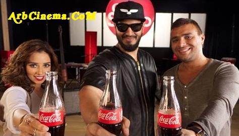 أغنية كوكاكولا سمعنا انتعاشك رامي cola10.jpg