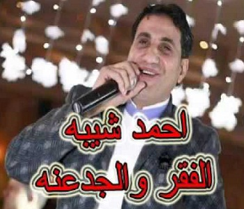 احمد شيبه الفقر و الجدعنه تحميل mp3