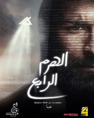 أغنية أحمد لوحدي فيلم الهرم haram10.jpg