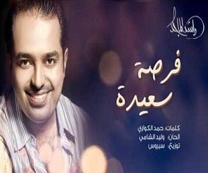 راشد الماجد فرصة سعيدة تحميل mp3