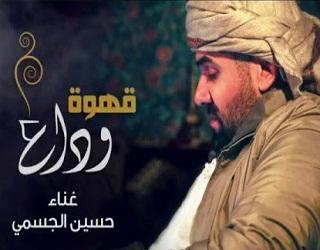 حسين الجسمي قهوة وداع تحميل mp3