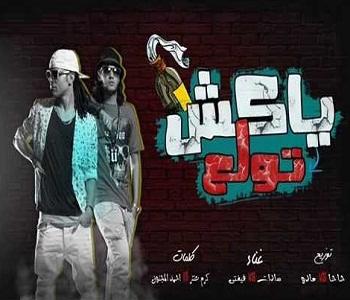 مهرجان ياكش تولع سادات وفيفتي jj10.jpg