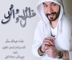 عبدالله سالم فاصل ونواصل تحميل mp3