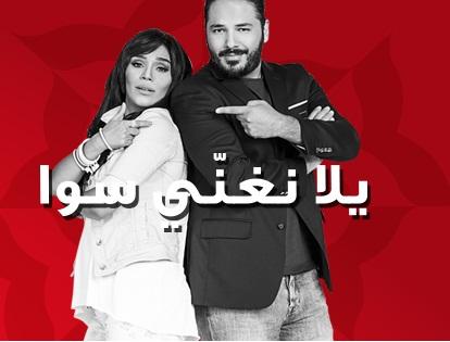رامي عياش وامينة غنيلها MP3 كاملة من Coke Studio