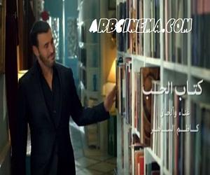 كاظم الساهر كتاب الحب تحميل mp3 من مسلسل مدرسة الحب