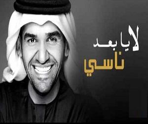 حسين الجسمي لا يا بعد ناسي تحميل mp3