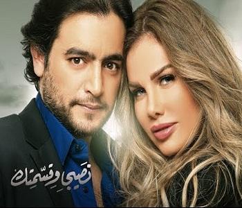 تتر مسلسل نصيبي وقسمتك تحميل mp3 محمد الصاوي