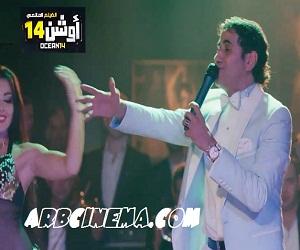 أغنية احمد شيبه من فيلم اوشن 14 اه لو لعبت يا زهر تحميل mp3