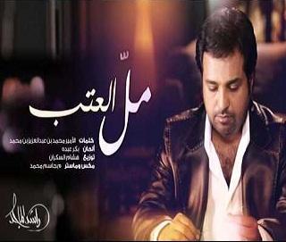 راشد الماجد مل العتب تحميل mp3