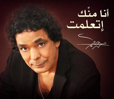 محمد منير أنا منك إتعلمت تحميل mp3
