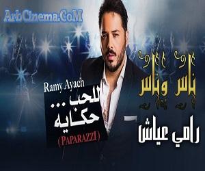 رامي عياش ناس وناس تحميل mp3 من فيلم بابارازي