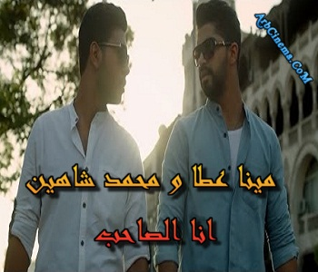 مينا عطا ومحمد شاهين انا الصاحب تحميل mp3