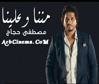 مصطفى حجاج مننا وعلينا تحميل mp3