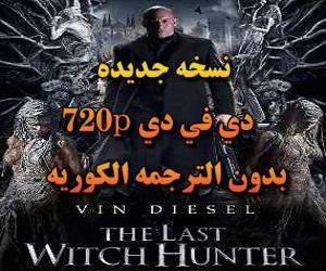 فيلم The Last Witch Hunter 2015 مترجم دي فى دي