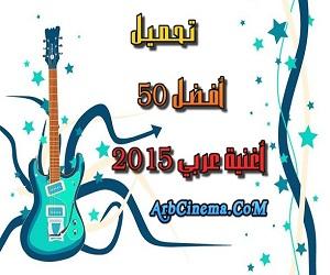 تحميل البوم أفضل 50 أغنية عربي 2015