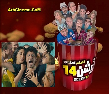 أعلان فيلم اوشن 14 بجودة 720p HD نجوم مسرح مصر