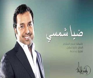 راشد الماجد ضيا شمسي تحميل mp3