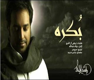 راشد الماجد بكره تحميل mp3