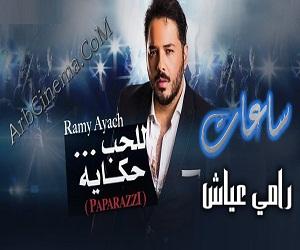 رامي عياش ساعات تحميل mp3 من فيلم للحب حكايه بابارازي