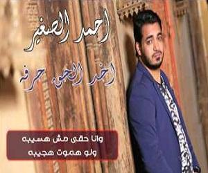 احمد الصغير اخد الحق حرفة تحميل mp3
