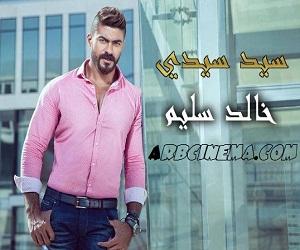 خالد سليم سيد سيدي تحميل mp3