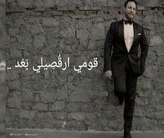 أغنية عاصي الحلاني قومي ارقصيلي uuuu10.jpg