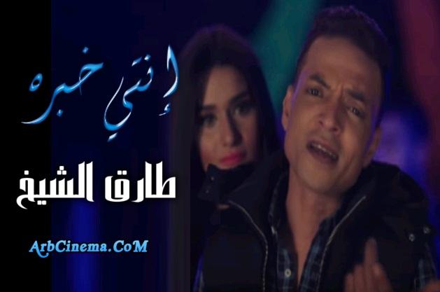 أغنية طارق الشيخ انتي خبره vv10.jpg