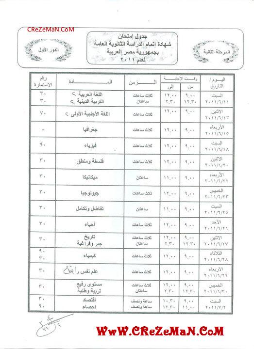 الجدول النهائى لامتحانات الثانويه العامه