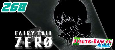 Смотреть Fairy Tail 268 / Хвост Феи 268 серия онлайн