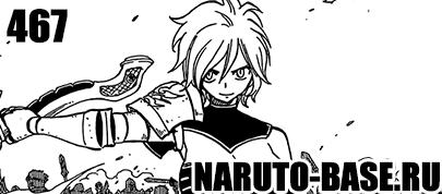 Скачать Манга Fairy Tail 467 / Manga Хвост Феи 467 глава онлайн