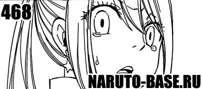Скачать Манга Fairy Tail 468 / Manga Хвост Феи 468 глава онлайн
