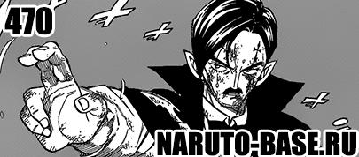 Скачать Манга Fairy Tail 470 / Manga Хвост Феи 470 глава онлайн