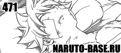 Скачать Манга Fairy Tail 471 / Manga Хвост Феи 471 глава онлайн