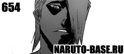 Скачать Манга Блич 654 / Bleach Manga 654 глава онлайн