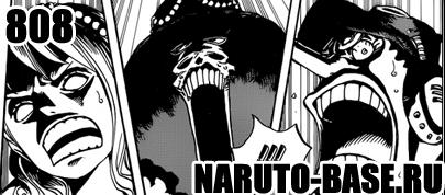 Скачать Манга Ван Пис 808 / One Piece Manga 808 глава онлайн